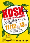 KDSK2011DM.jpg