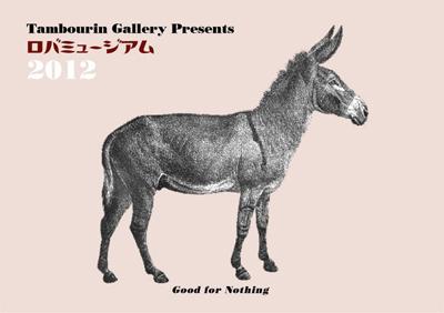 Roba-chan-thumb-600x423-743.jpg